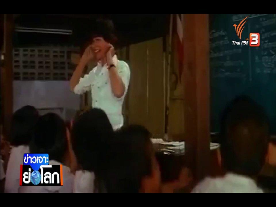 ข่าวเจาะย่อโลก - แนวคิดชายเป็นใหญ่ฝังรากลึกในอาเซียน สะท้อนผ่านบทบาทผู้หญิง ในภาพยนตร์