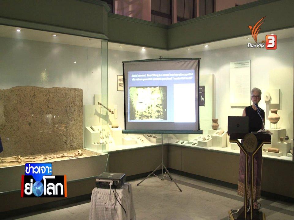 ข่าวเจาะย่อโลก - สัมพันธ์ไทย – สหรัฐ ผ่านการวิจัยแหล่งโบราณคดีบ้านเชียง อุดรธานี