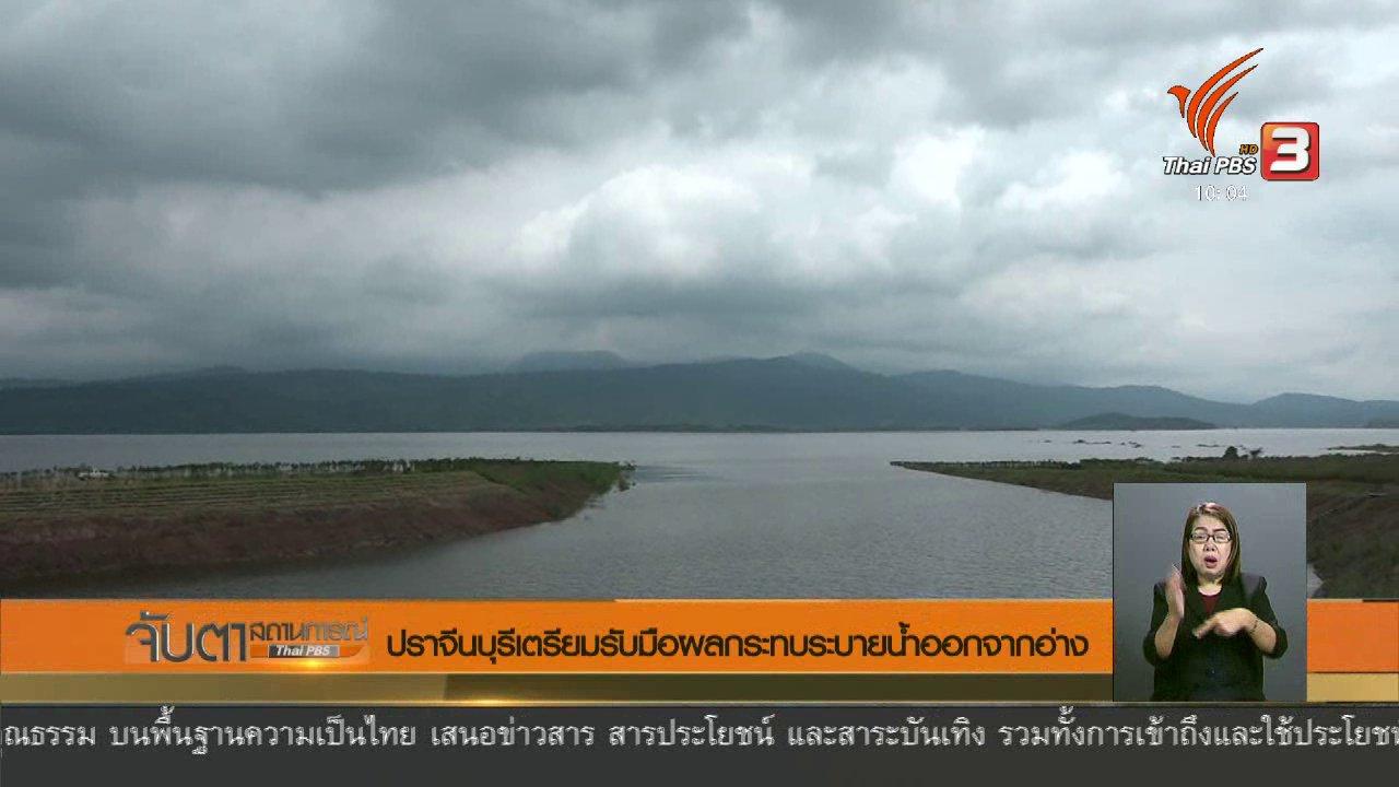 จับตาสถานการณ์ - ปราจีนบุรีเตรียมรับมือผลกระทบระบายน้ำออกจากอ่าง