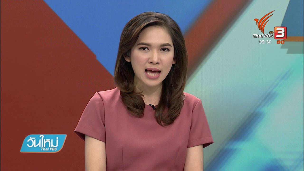 วันใหม่  ไทยพีบีเอส - แจ้งข้อหาบุกรุกสนามบิน 2 สาวแฟนคลับดาราเกาหลี