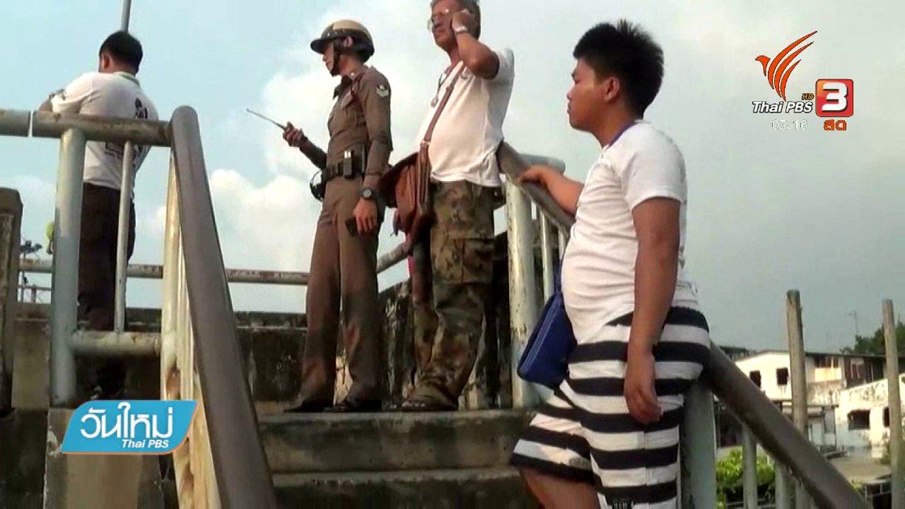 วันใหม่  ไทยพีบีเอส - ช่วยเหลือเด็กขู่กระโดดสะพานฆ่าตัวตาย