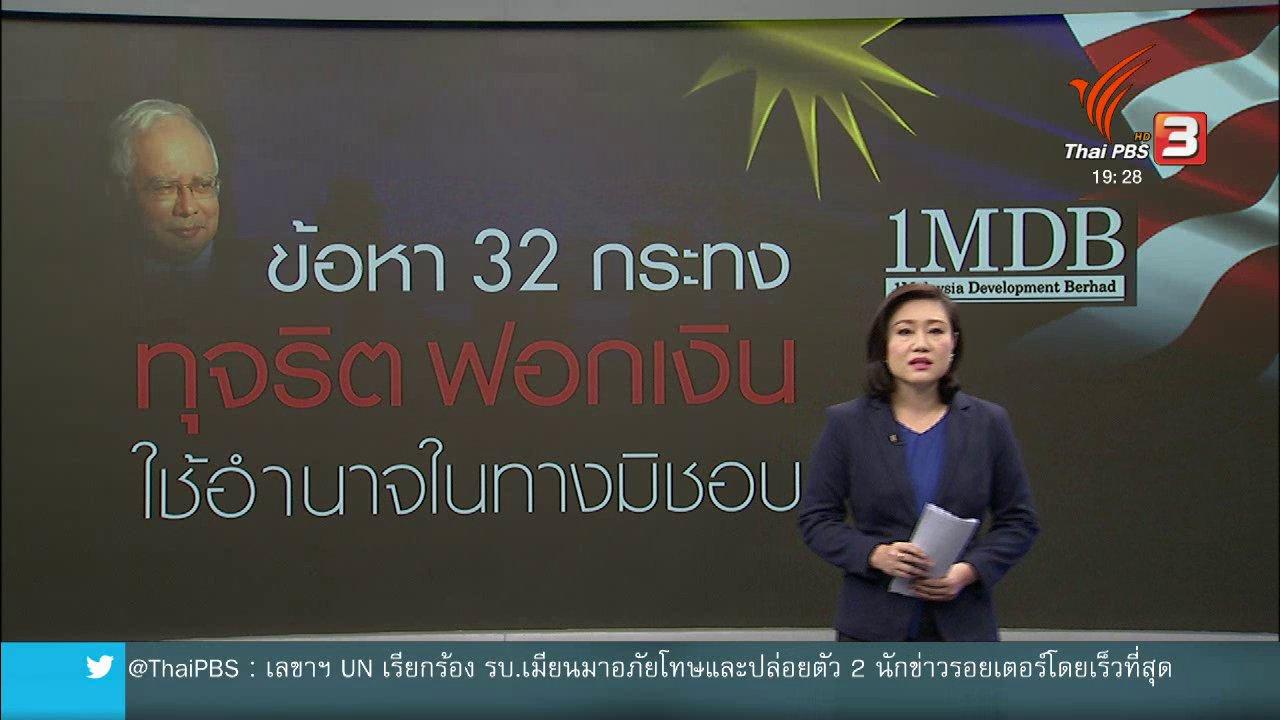 ข่าวค่ำ มิติใหม่ทั่วไทย - วิเคราะห์สถานการณ์ต่างประเทศ : อดีตนายกฯ มาเลเซีย ถูกดำเนินคดีหลายข้อหา