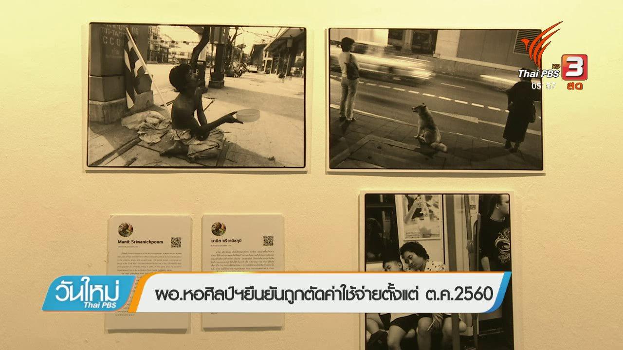 วันใหม่  ไทยพีบีเอส - ผอ.หอศิลป์ฯ ยืนยันถูกตัดค่าใช้จ่ายตั้งแต่ ต.ค. 2560