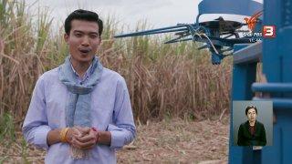 จับตาสถานการณ์ ตะลุยทั่วไทย : เครื่องจักรตัดอ้อย