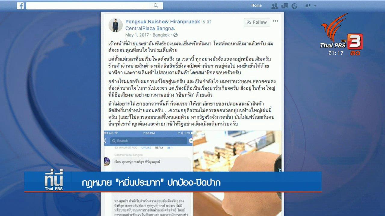 """ที่นี่ Thai PBS - กฎหมาย """"หมิ่นประมาท"""" ปกป้อง-ปิดปาก"""