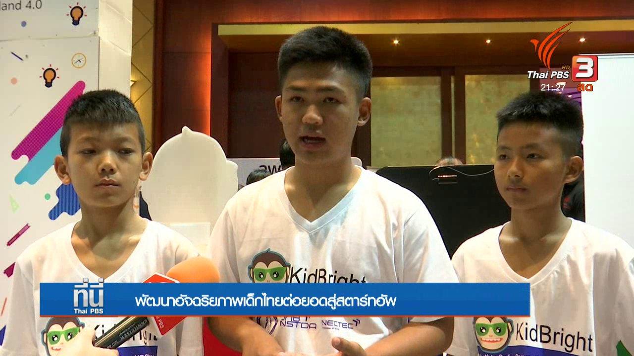 ที่นี่ Thai PBS - พัฒนาอัจฉริยภาพเด็กไทยต่อยอดสู่สตาร์ทอัพ