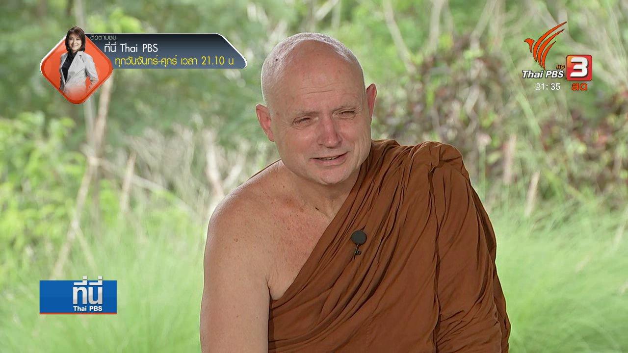 ที่นี่ Thai PBS - ติดโซเชียลอย่างหนัก ธรรมะกับ พระอาจารย์ชยสาโร