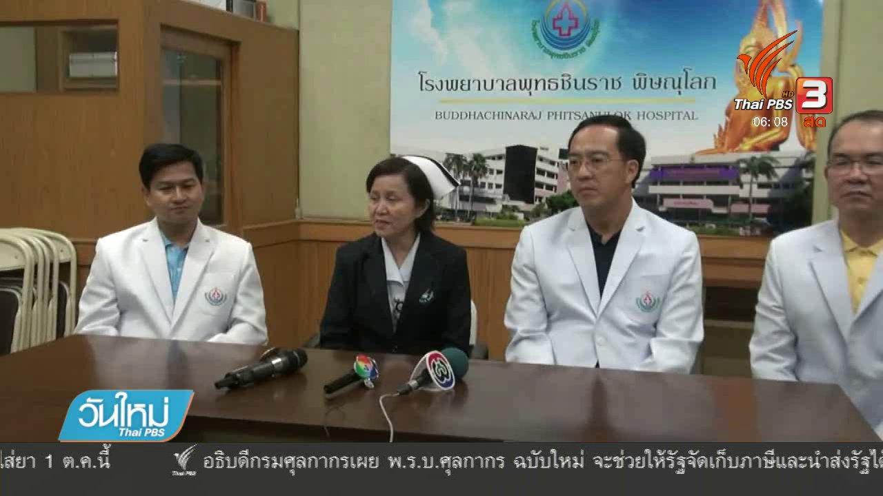 วันใหม่  ไทยพีบีเอส - คลิปภาพร้องเรียนพยาบาลทำรุนแรงกับคนไข้
