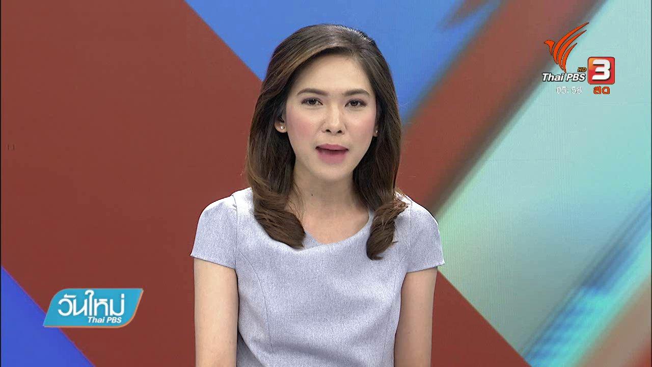 """วันใหม่  ไทยพีบีเอส - พายุ """"จ่ามิ"""" ขึ้นฝั่งไต้หวัน 28 ก.ย. แต่ไม่กระทบไทย"""