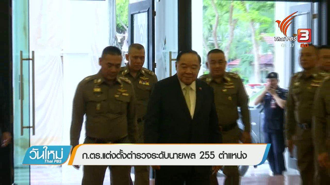 วันใหม่  ไทยพีบีเอส - ก.ตร.แต่งตั้งตำรวจระดับนายพล 255 ตำแหน่ง