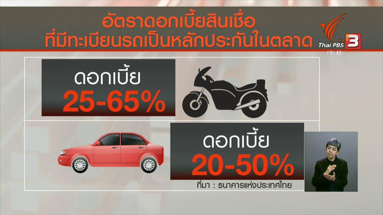 จับตาสถานการณ์ - ธปท.เข้มธุรกิจจำนำทะเบียนรถห้ามคิดดอกเบี้ยเกิน 28%