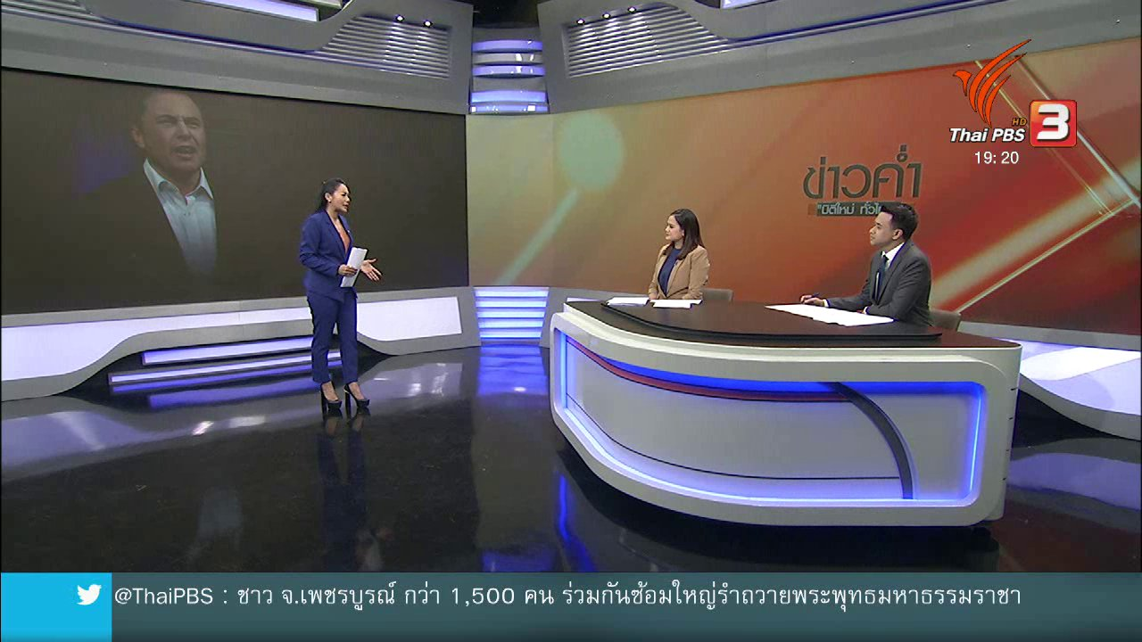 """ข่าวค่ำ มิติใหม่ทั่วไทย - วิเคราะห์สถานการณ์ต่างประเทศ : """"อีลอน มัสค์"""" ถูกฟ้องในข้อหาปั่นหุ้น"""