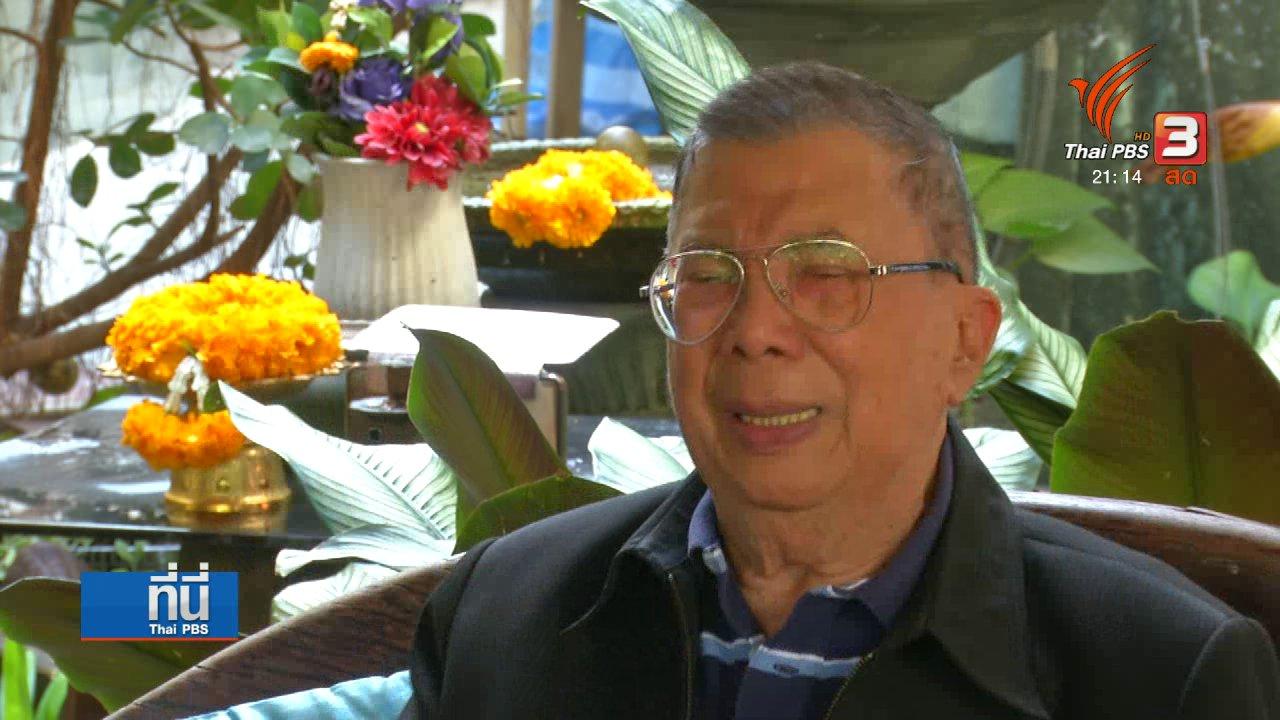 ที่นี่ Thai PBS - บิ๊กจิ๋ว เสนอตั้งรัฐบาลแห่งชาติ