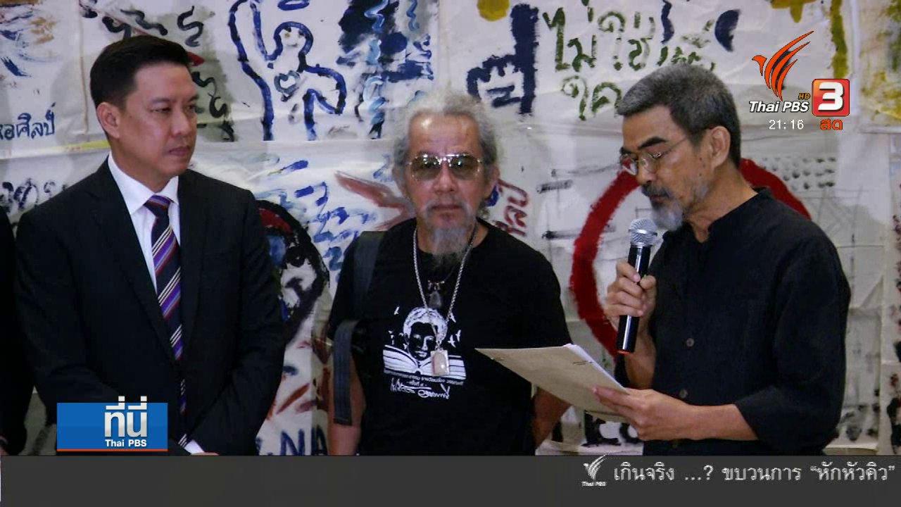 ที่นี่ Thai PBS - ไร้ทางออก หอศิลป์ กทม. ถูกตัดงบ ฯ