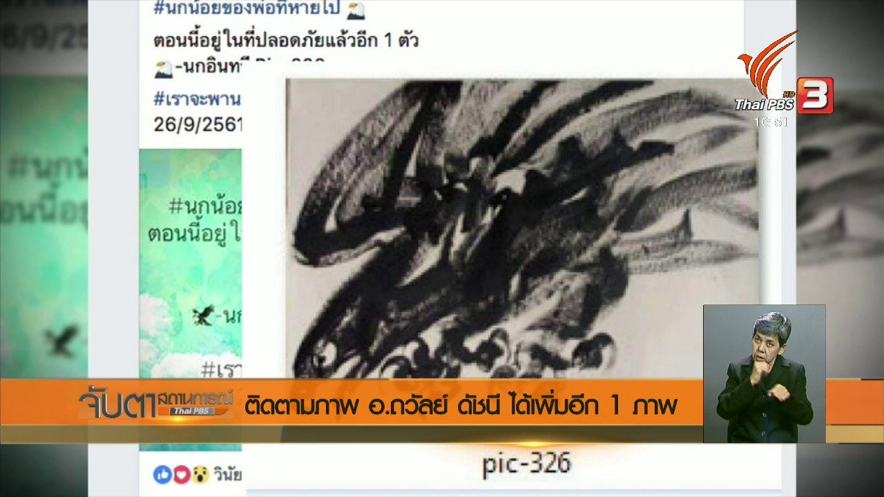 จับตาสถานการณ์ - ติดตามภาพ อ.ถวัลย์ ดัชนี ได้เพิ่มอีก 1 ภาพ