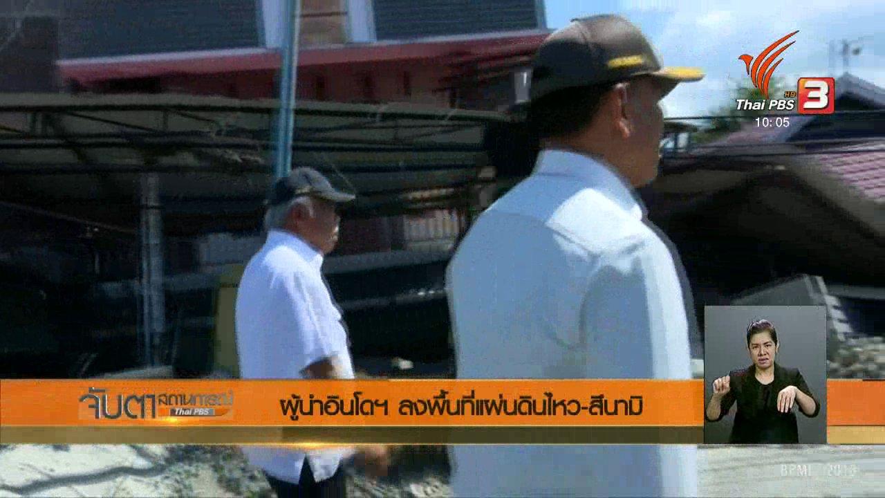จับตาสถานการณ์ - อพยพคนไทยออกจากเมืองปาลู