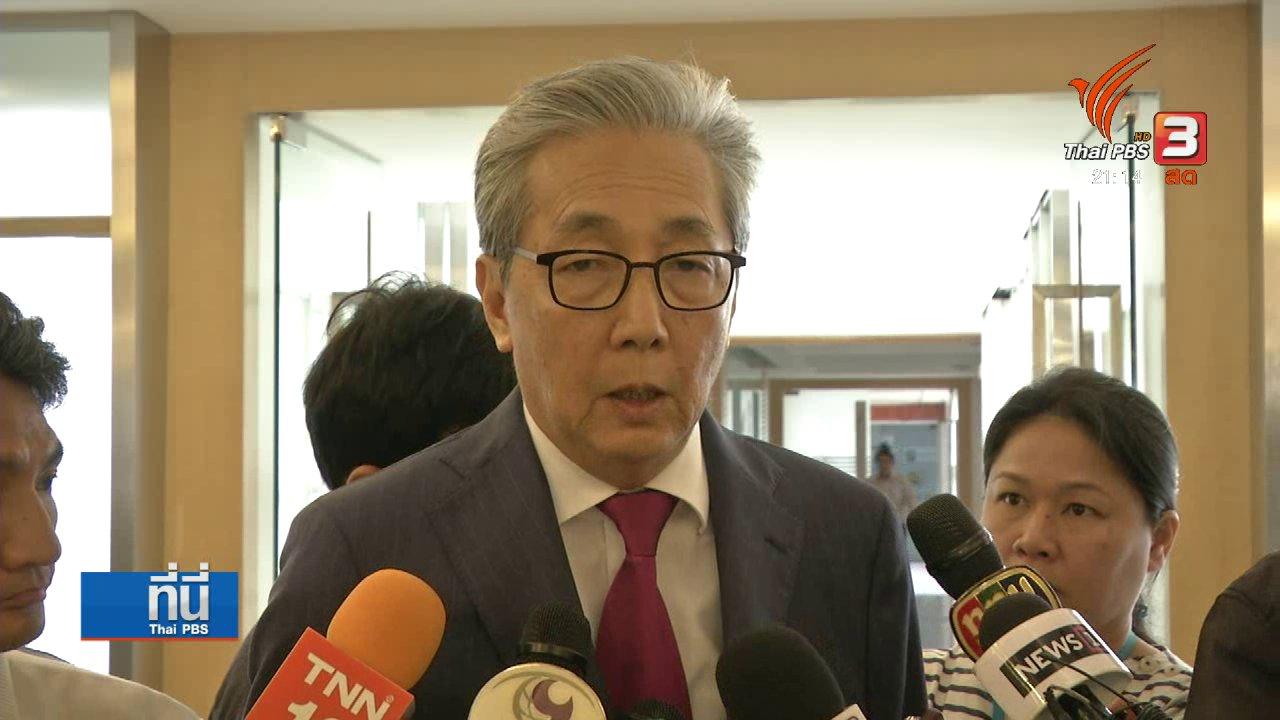 ที่นี่ Thai PBS - เปิดเครือข่ายขุมพลังประชารัฐ