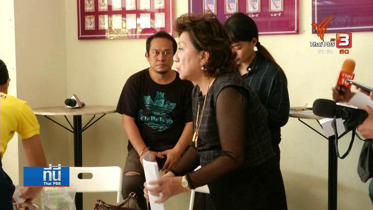 """ที่นี่ Thai PBS - แจ้งข้อกล่าวหา """"นิติบุคคลหมู่บ้าน"""" กรณีขับรถลอดอุโมงค์เสียชีวิต"""