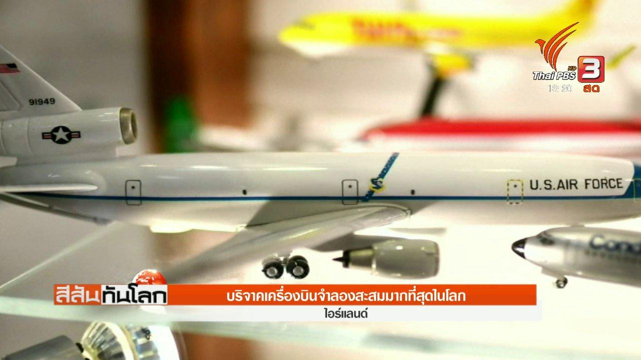 สีสันทันโลก - บริจาคเครื่องบินจำลองสะสมมากที่สุดในโลก