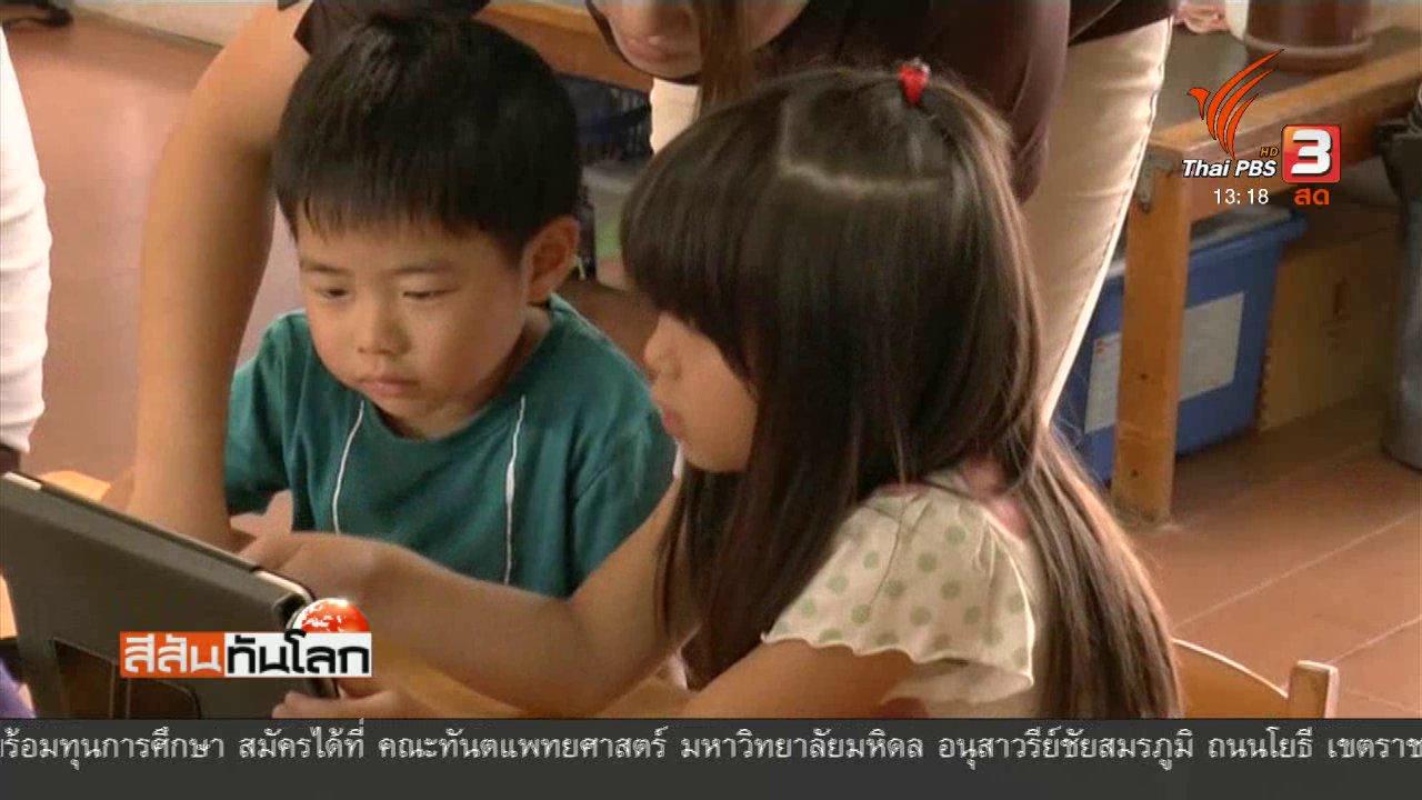 สีสันทันโลก - เด็กเล็กเรียนระบายสีด้วยเทคโนโลยีใหม่