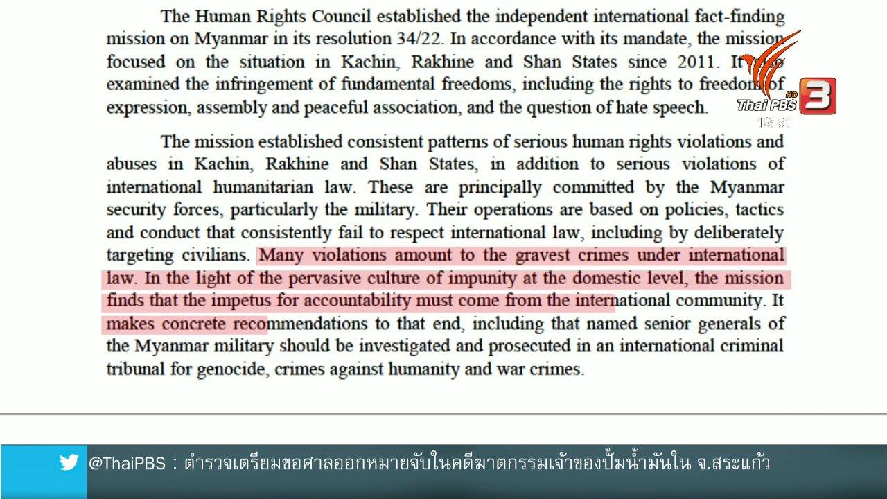"""ข่าวค่ำ มิติใหม่ทั่วไทย - วิเคราะห์สถานการณ์ต่างประเทศ : กระแสกดดัน """"ซูจี"""" กรณีโรฮิงญา ได้ผลหรือไม่ ?"""