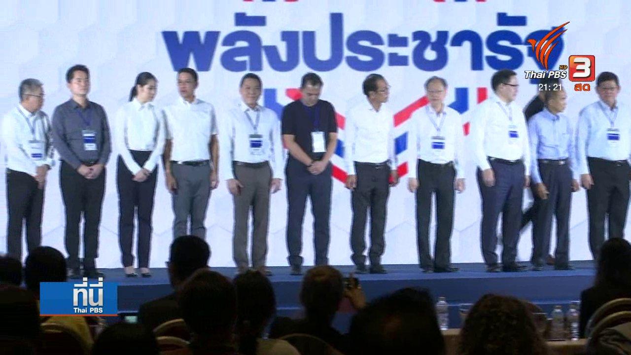 ที่นี่ Thai PBS - นายกฯ ไม่ห้ามรัฐมนตรี 4 คน ร่วมพลังประชารัฐ
