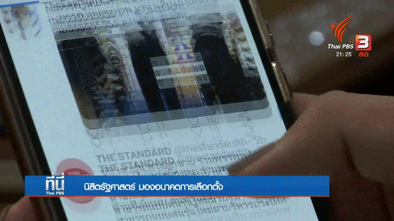 ที่นี่ Thai PBS - นิสิตรัฐศาสตร์ มองอนาคตการเลือกตั้ง