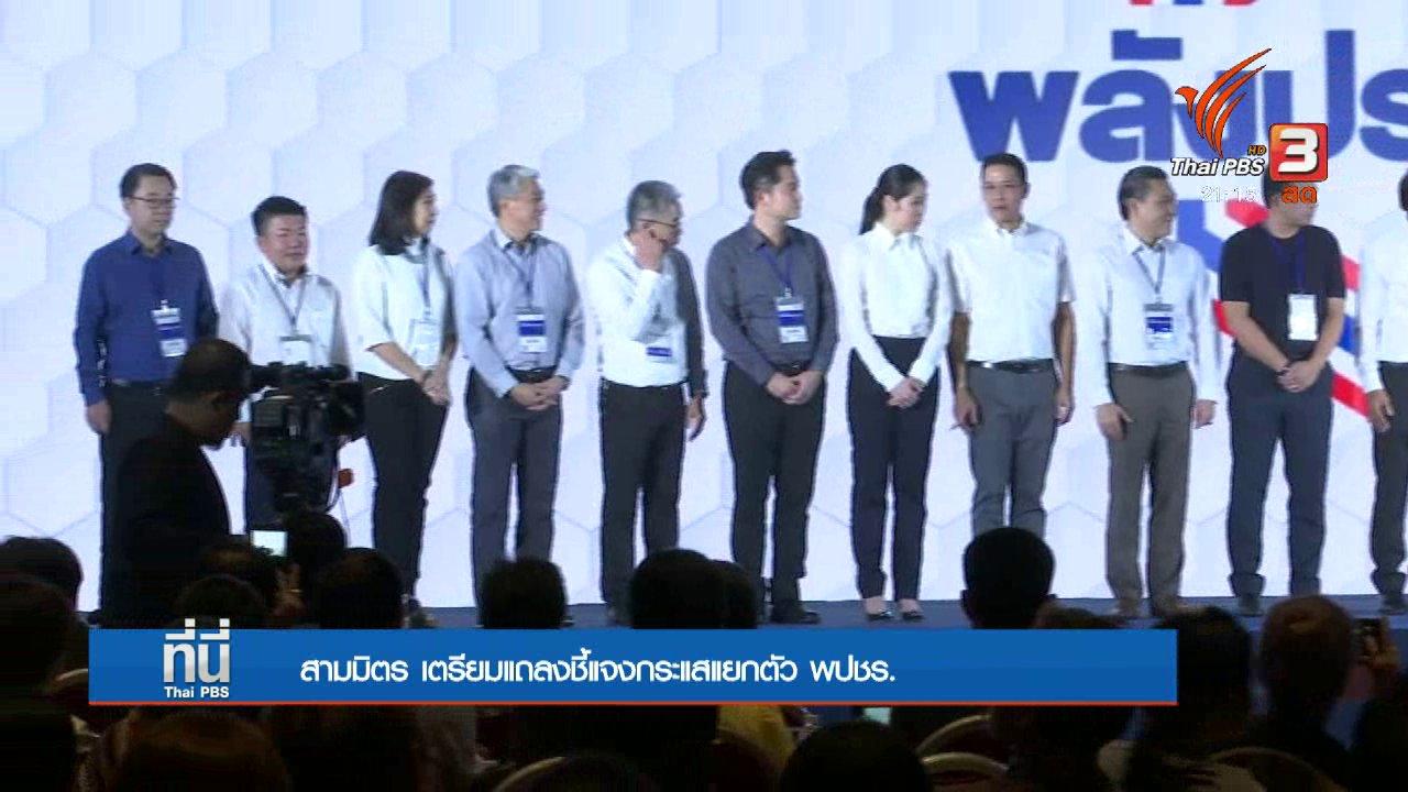 """ที่นี่ Thai PBS - """"สามมิตร"""" แยกตัว """"พลังประชารัฐ"""" หรือไม่"""