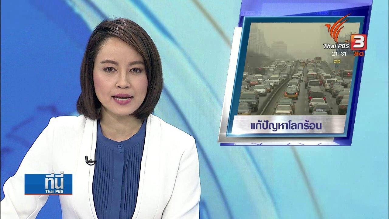 ที่นี่ Thai PBS - ความคืบหน้าข้อตกลงปารีสแก้ปัญหาโลกร้อน