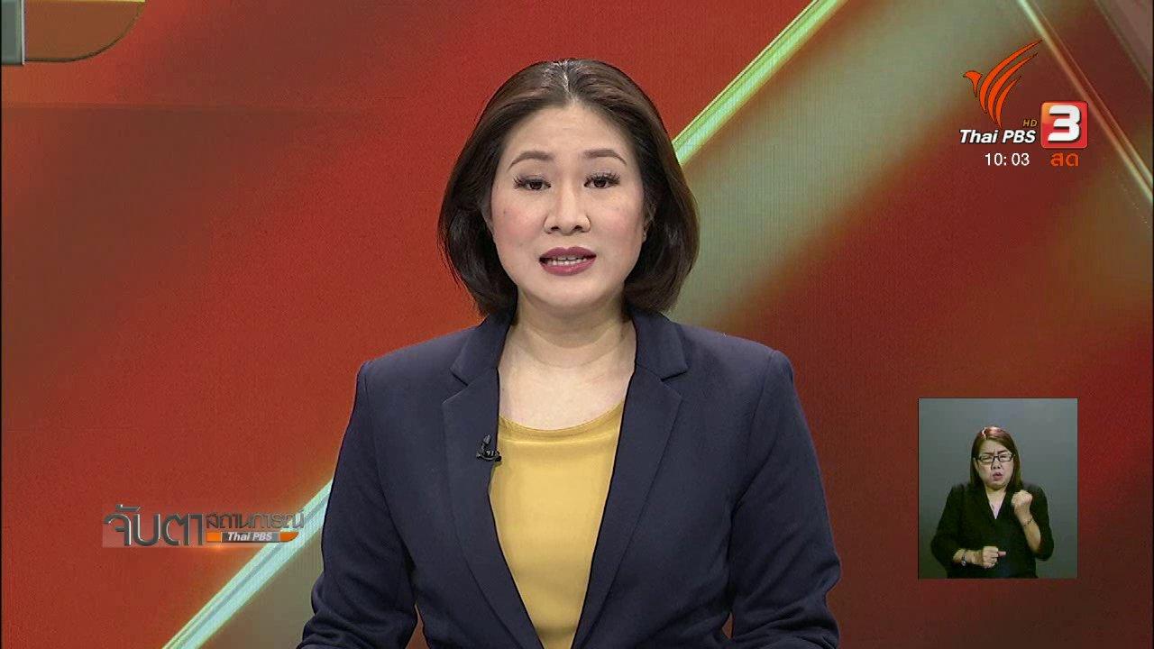 จับตาสถานการณ์ - แผ่นดินไหว 2 ครั้งซ้อนในอินโดนีเซีย
