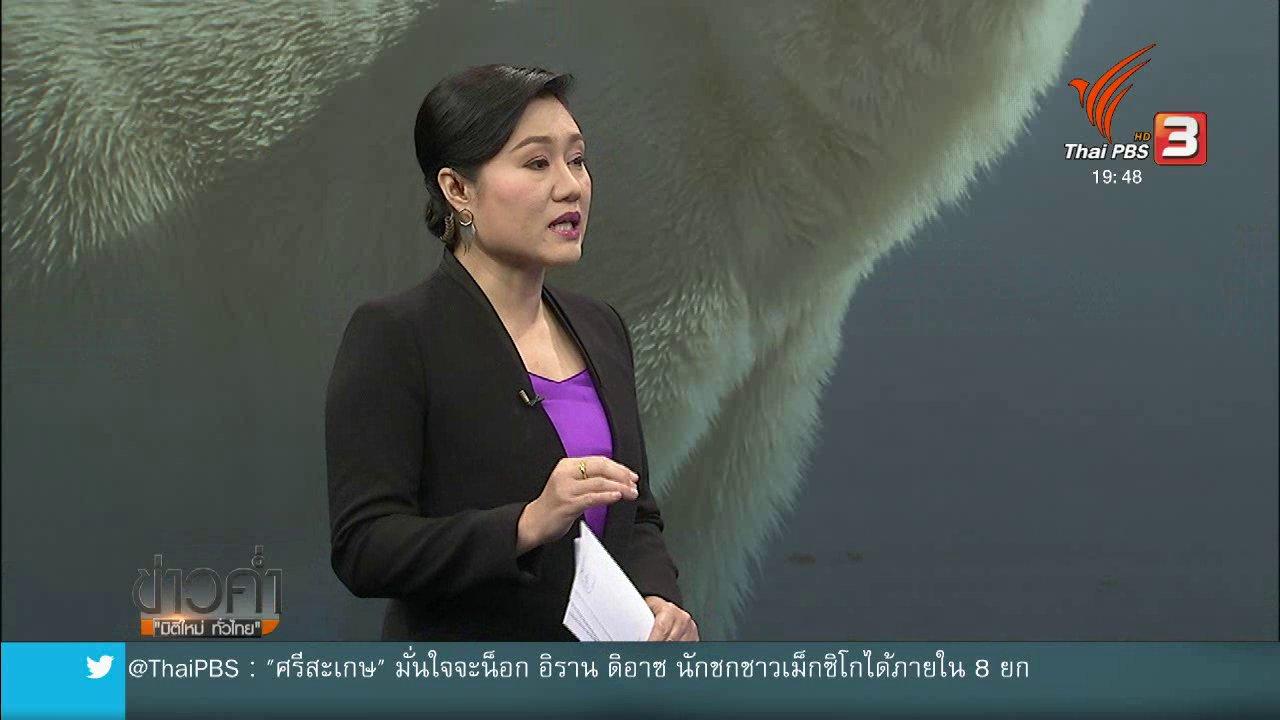 ข่าวค่ำ มิติใหม่ทั่วไทย - วิเคราะห์สถานการณ์ต่างประเทศ : แผนสกัดโลกร้อน 1.5 องศาเซลเซียส