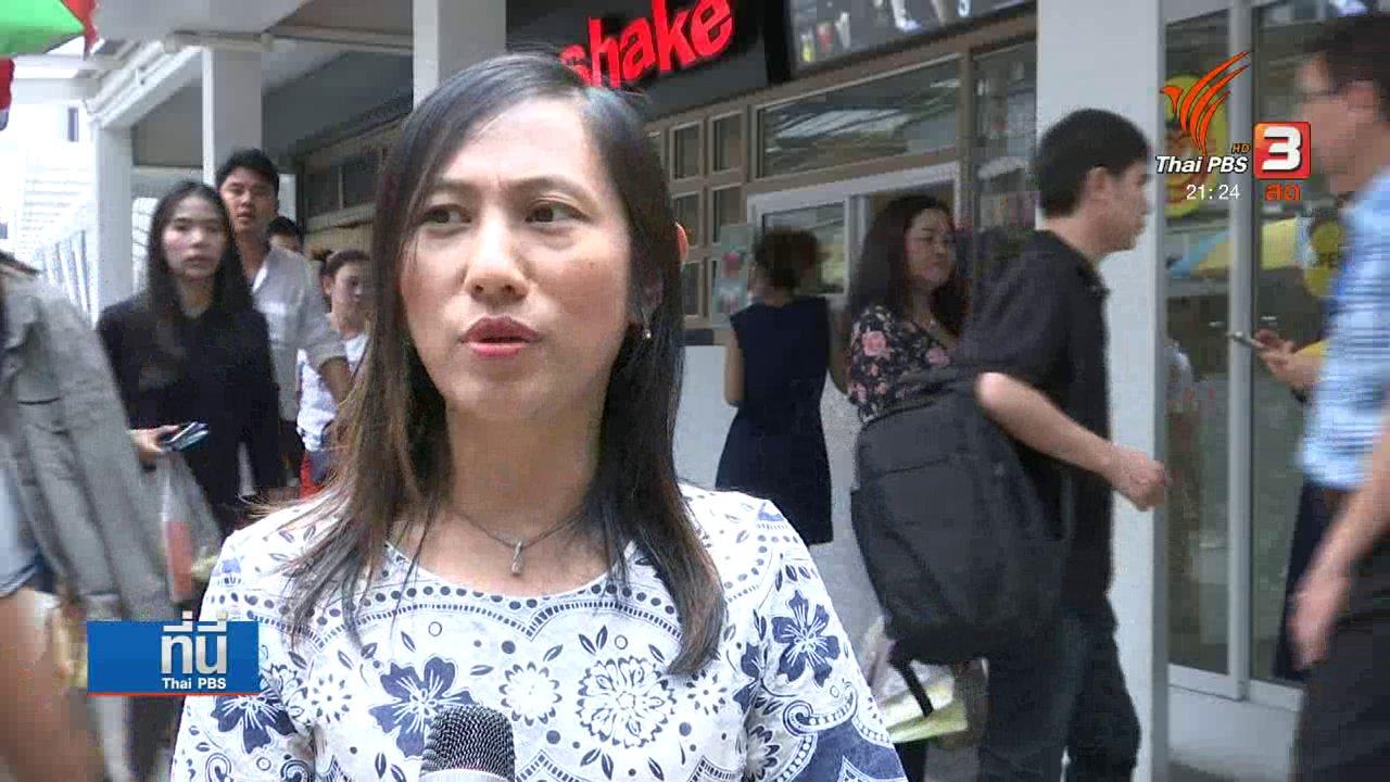 ที่นี่ Thai PBS - เดบิตพ่วงประกัน