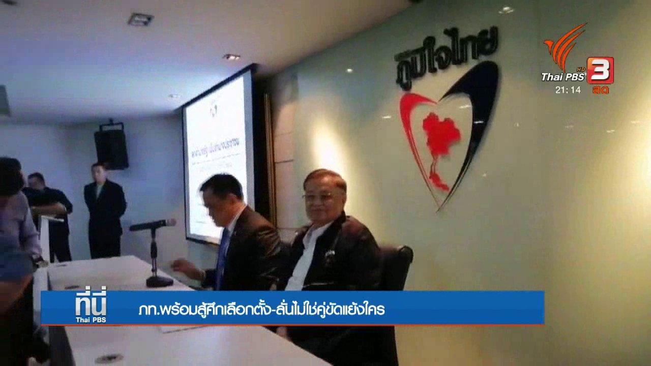 """ที่นี่ Thai PBS - จับตา """"ภูมิใจไทย"""" จับมือ """"พลังประชารัฐ"""""""