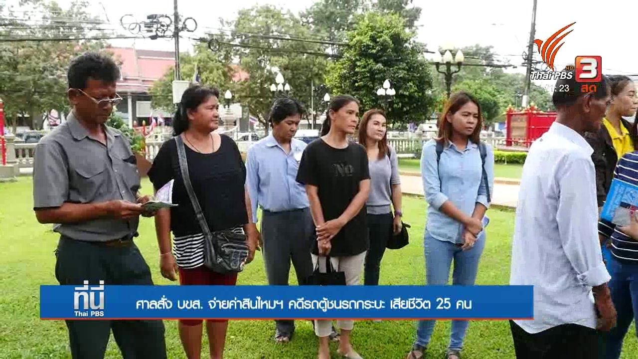 ที่นี่ Thai PBS - ศาลสั่ง บขส. จ่ายชดเชยคดีรถตู้ชนรถกระบะ