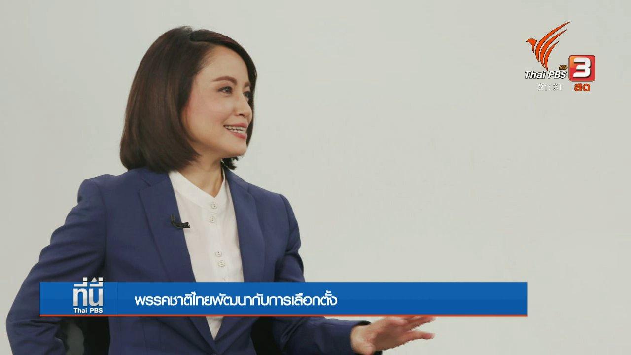 """ที่นี่ Thai PBS - """"วราวุธ ศิลปอาชา"""" กับบทบาทพรรคขนาดกลาง"""