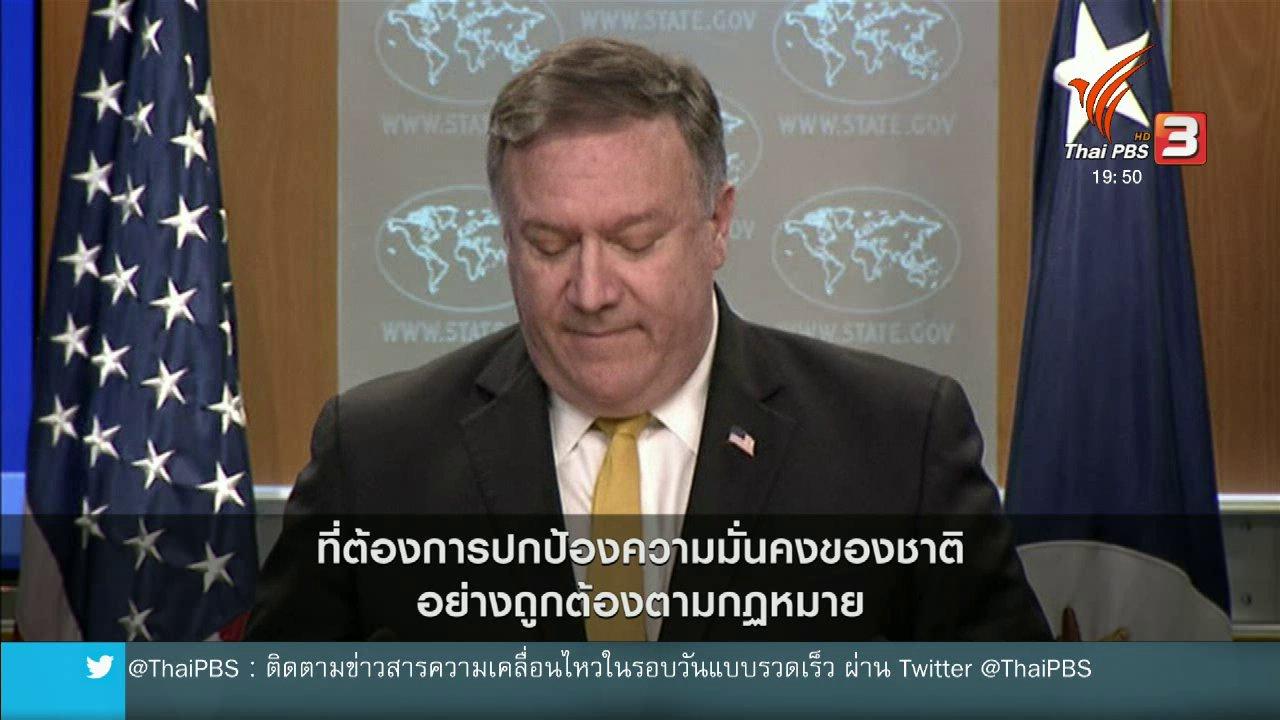 ข่าวค่ำ มิติใหม่ทั่วไทย - วิเคราะห์สถานการณ์ต่างประเทศ : สหรัฐฯ - อิหร่านตัดสัมพันธ์ ตอกย้ำนโยบายโดดเดี่ยว