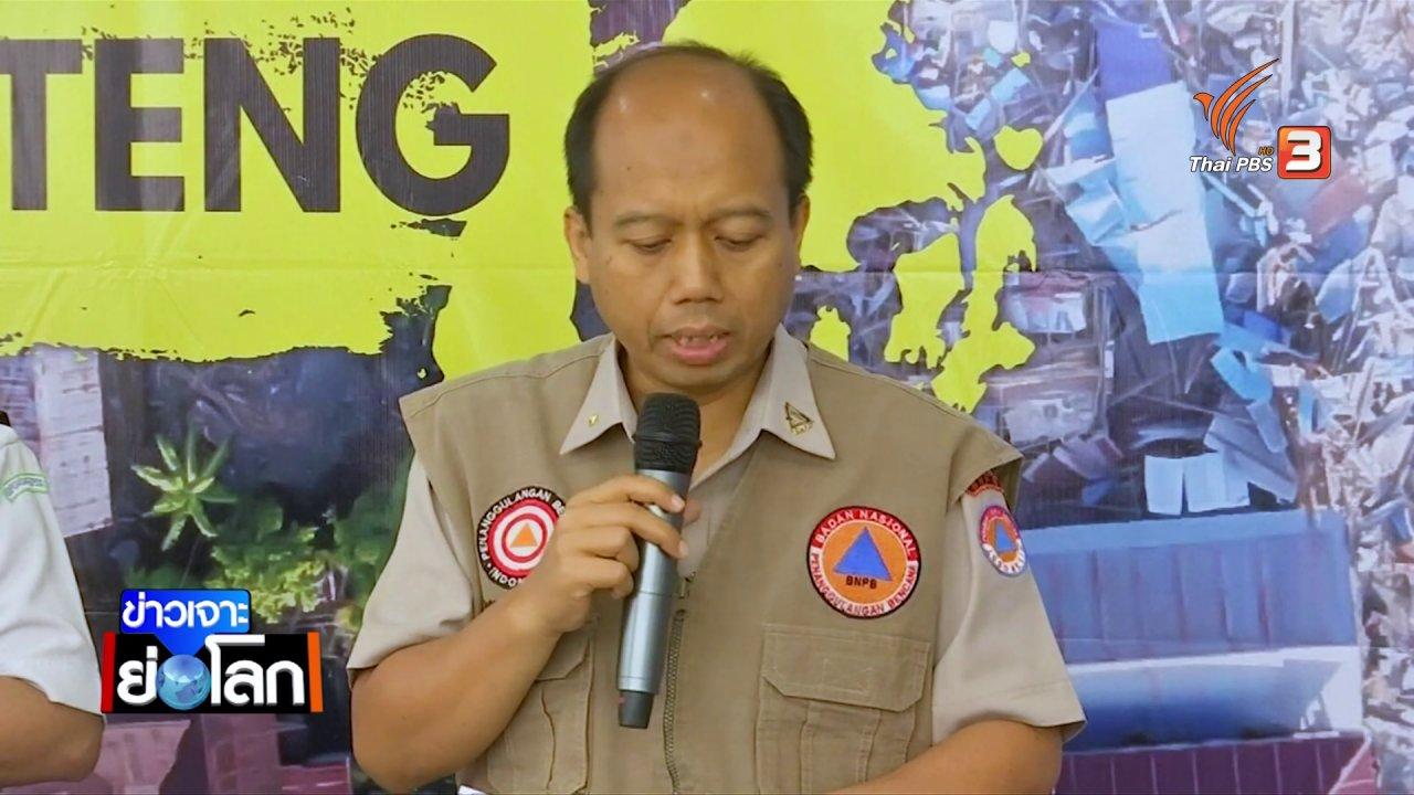 ข่าวเจาะย่อโลก - ถอดบทเรียนสึนามิอินโดนีเซีย ถึงระบบเตือนภัยไทย