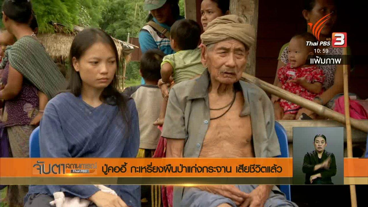 จับตาสถานการณ์ - ปู่คออี้ กะเหรี่ยงผืนป่าแก่งกระจาน เสียชีวิตแล้ว