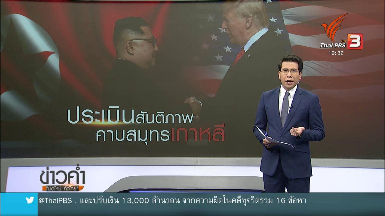 ข่าวค่ำ มิติใหม่ทั่วไทย - วิเคราะห์สถานการณ์ต่างประเทศ : จับตาเส้นทางสันติภาพคาบสมุทรเกาหลี