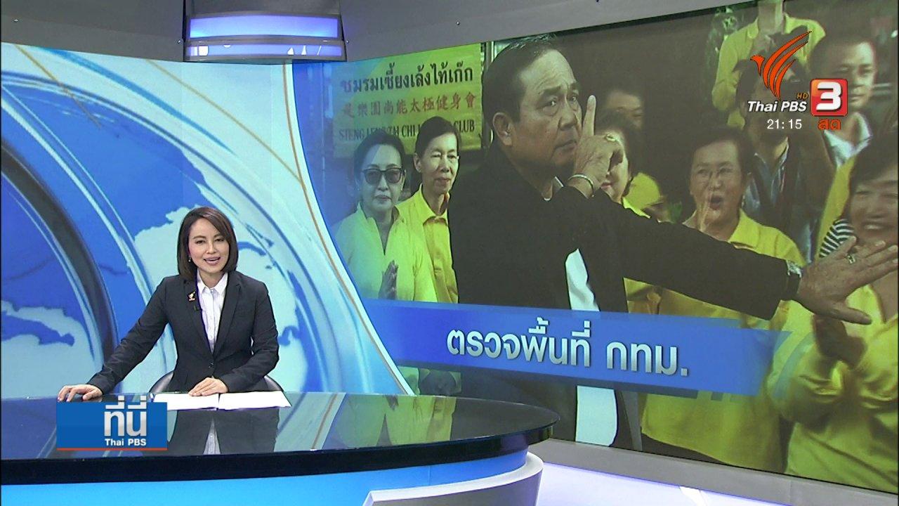 ที่นี่ Thai PBS - นายกฯ ลงพื้นที่ กทม.