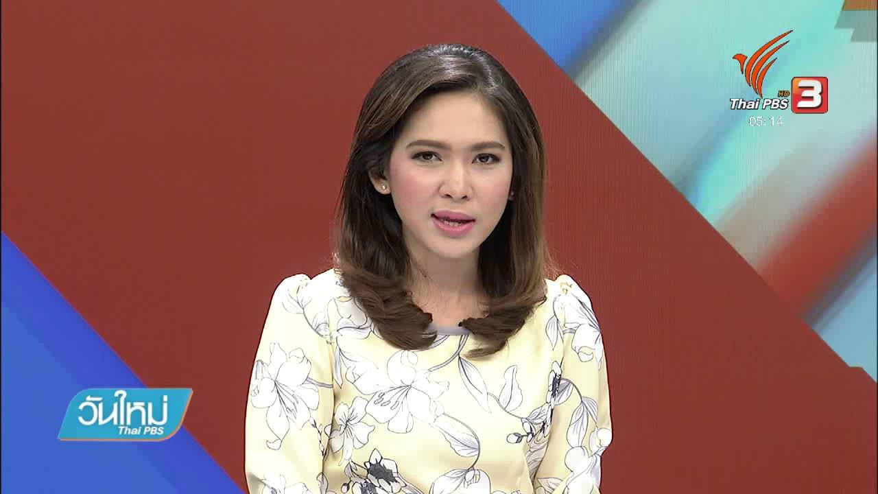 วันใหม่  ไทยพีบีเอส - ตรวจคอนโดฯ ปล่อยต่างชาติเช่าไม่แจ้ง ตม.