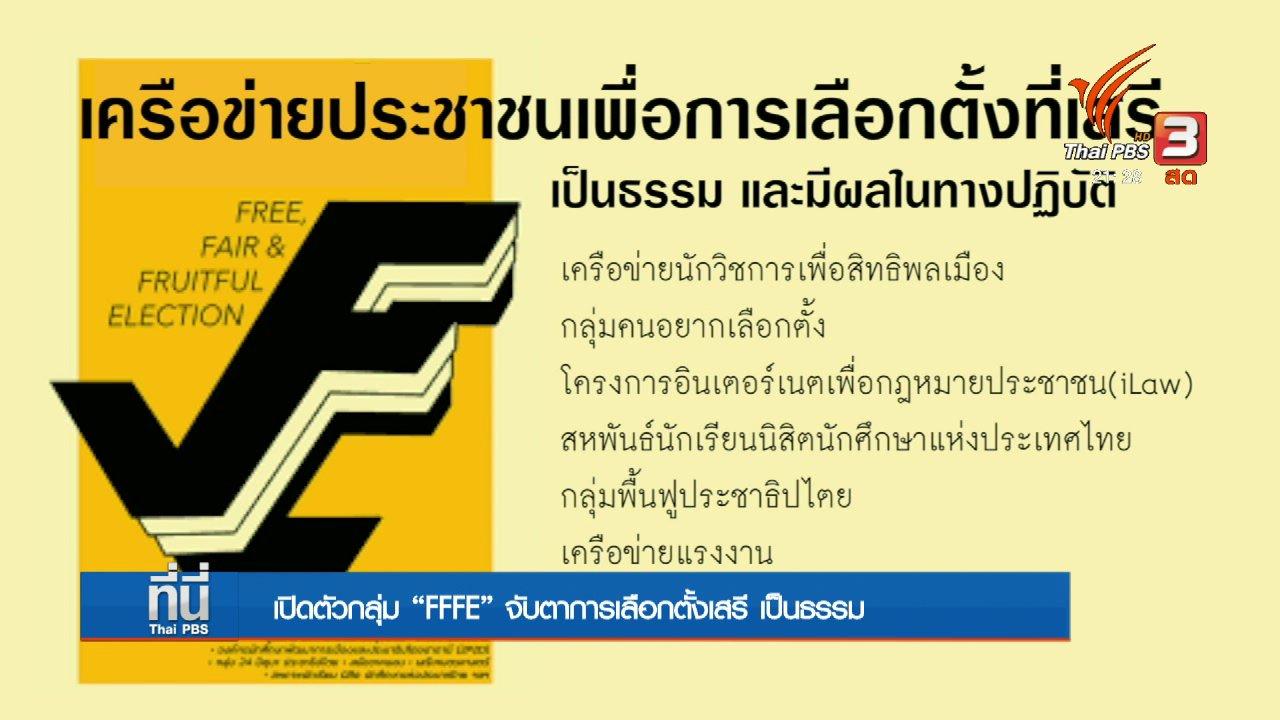 """ที่นี่ Thai PBS - เปิดตัวเครือข่าย """"จับตาการเลือกตั้ง"""""""