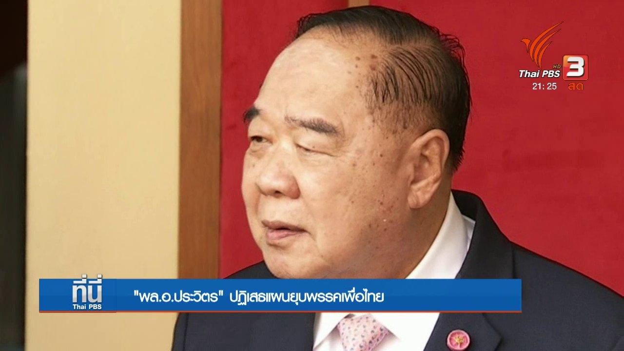 """ที่นี่ Thai PBS - """"พล.อ.ประวิตร"""" ปฏิเสธแผนยุบพรรคเพื่อไทย"""