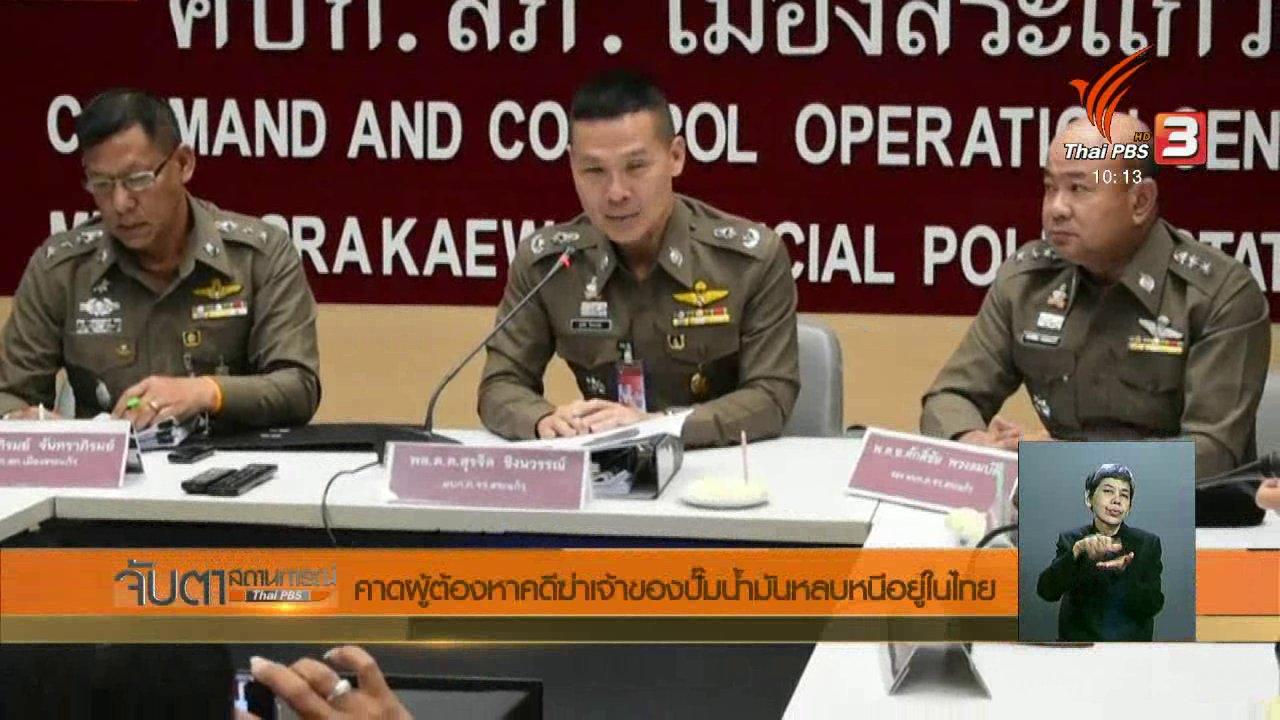 จับตาสถานการณ์ - คาดผู้ต้องหาคดีฆ่าเจ้าของปั๊มน้ำมันหลบหนีอยู่ในไทย