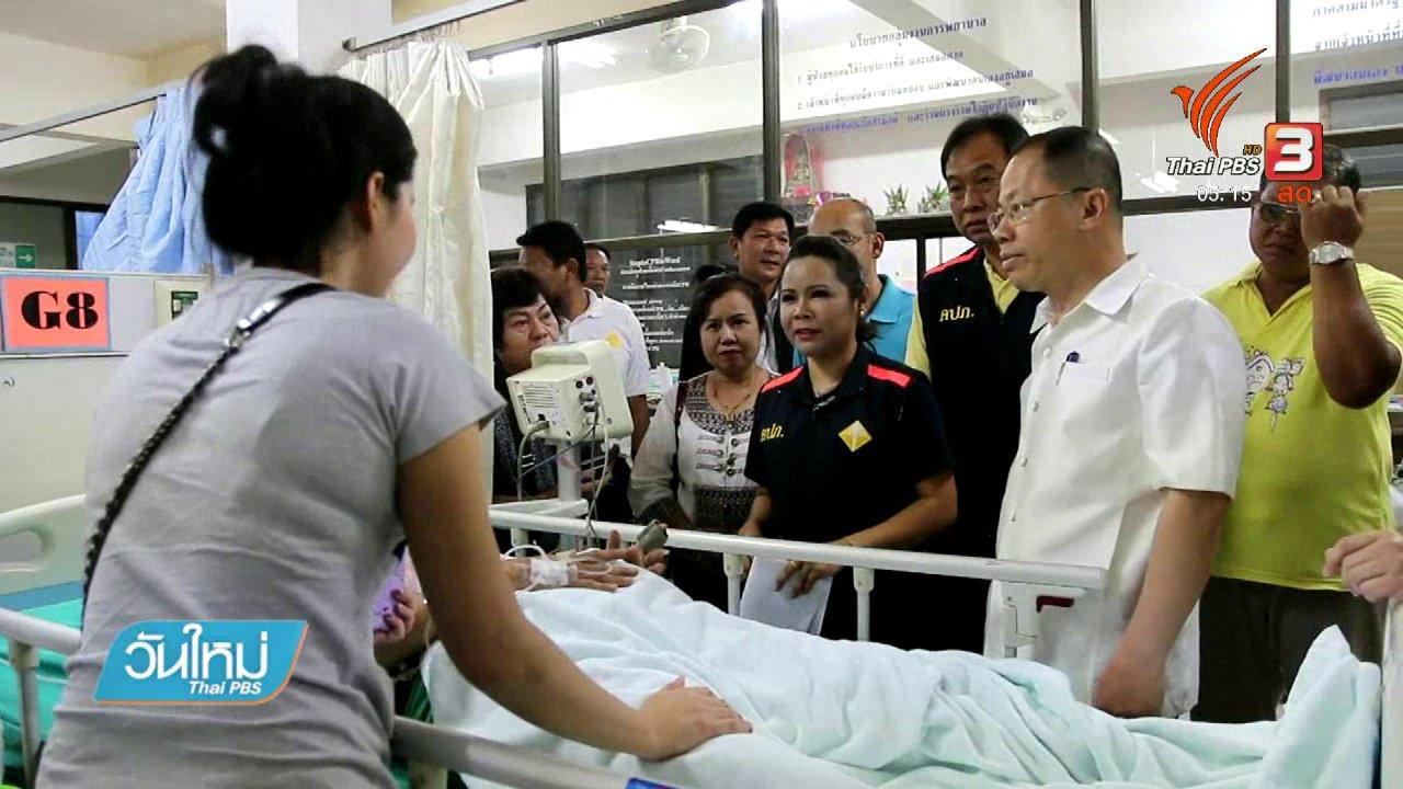 วันใหม่  ไทยพีบีเอส - รถทัวร์ชนรถกระบะตกเหว บาดเจ็บ 53 คน จ.เพชรบูรณ์
