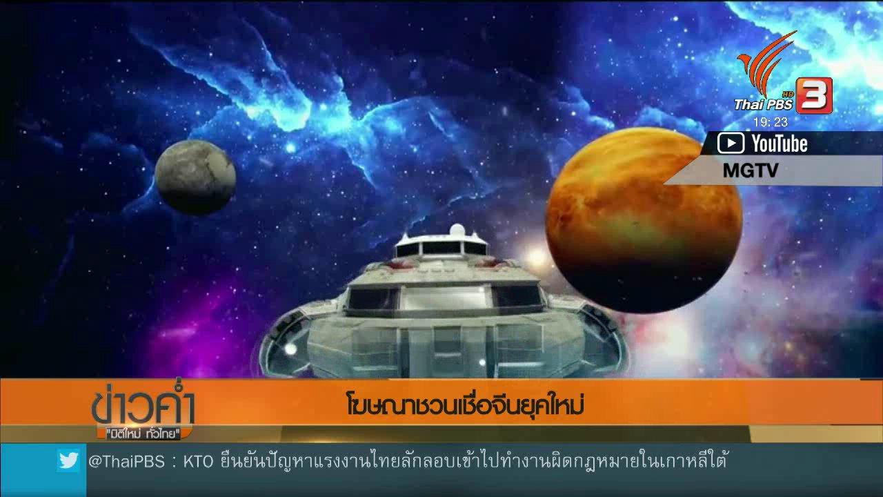 ข่าวค่ำ มิติใหม่ทั่วไทย - วิเคราะห์สถานการณ์ต่างประเทศ : โฆษณาชวนเชื่อจีนยุคใหม่