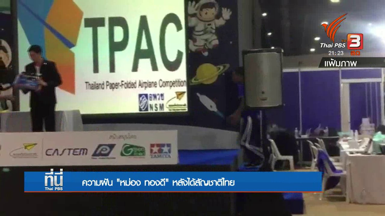 """ที่นี่ Thai PBS - ความฝัน """"หม่อง ทองดี"""" หลังได้สัญชาติไทย"""