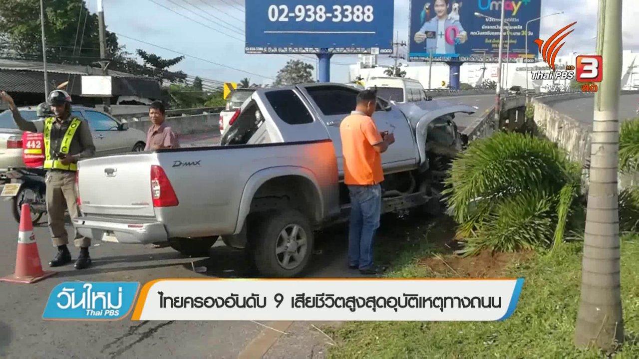 วันใหม่  ไทยพีบีเอส - ไทยครองอันดับ 9 เสียชีวิตสูงสุดอุบัติเหตุทางถนน
