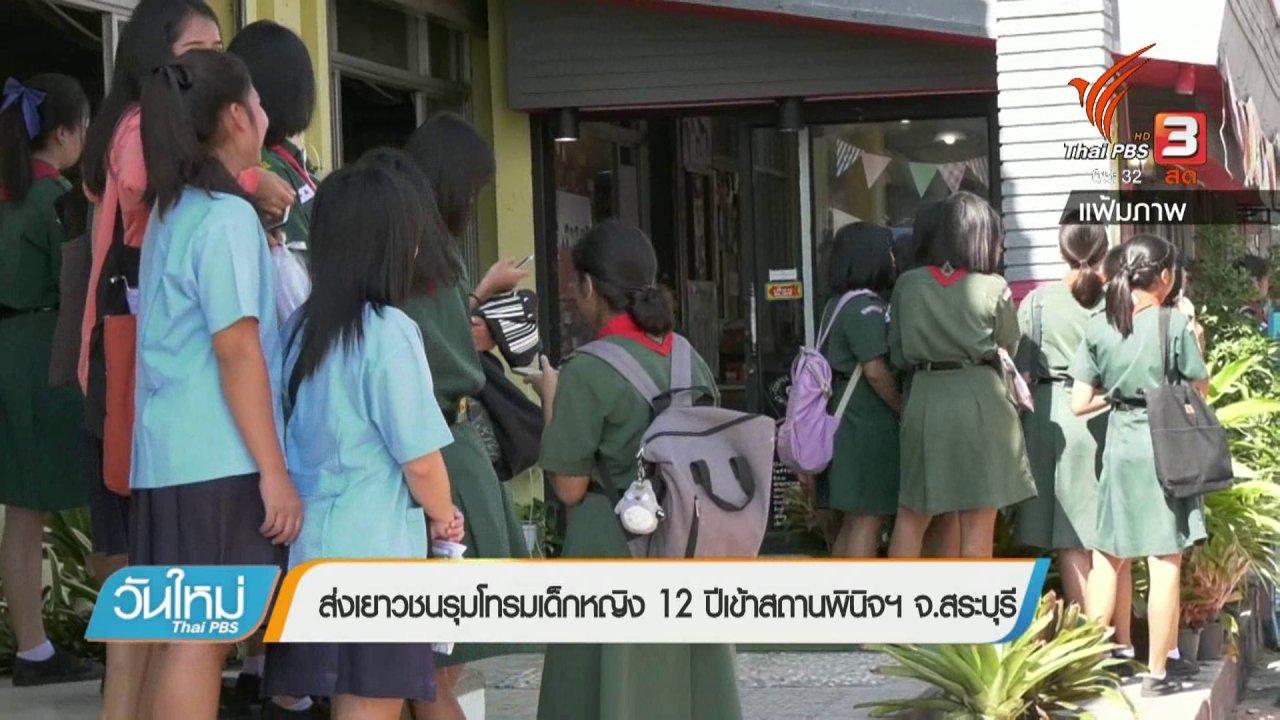 วันใหม่  ไทยพีบีเอส - ส่งเยาวชนรุมโทรมเด็กหญิง 12 ปี เข้าสถานพินิจฯ จ.สระบุรี