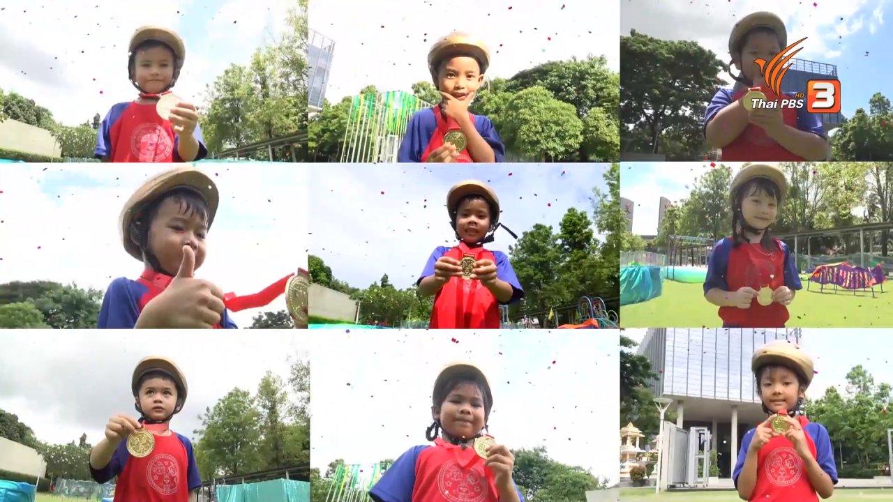 ขบวนการ Fun น้ำนม - Super Fun น้ำนม : น้องมาวิน